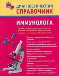 Диагностический справочник иммунолога. Надежда Полушкина