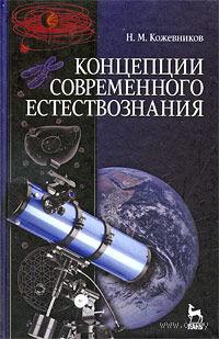 Концепции современного естествознания. Николай Кожевников