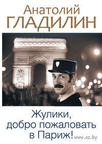 Жулики, добро пожаловать в Париж!. Анатолий Гладилин