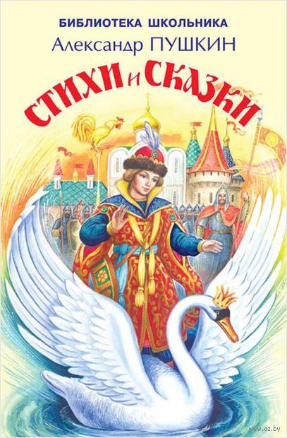 Александр Пушкин. Стихи и сказки — фото, картинка