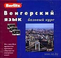 Berlitz. Венгерский язык. Базовый курс (+ 3 аудиокассеты, CD). Е. Шакирова