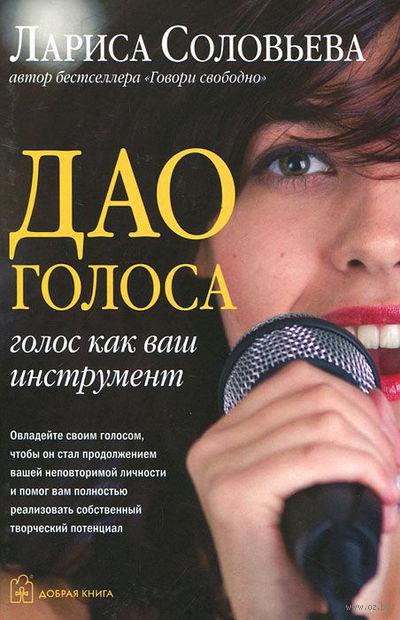 Дао голоса. Лариса Соловьева