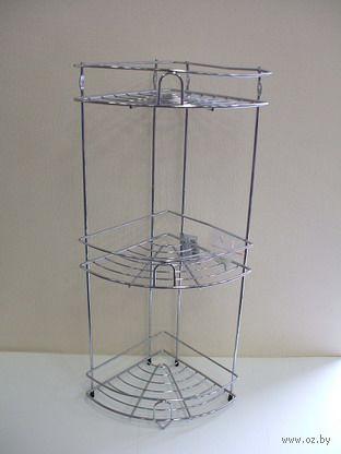 Полка для ванной угловая металлическая 3-ярусная (57х20х20 см)