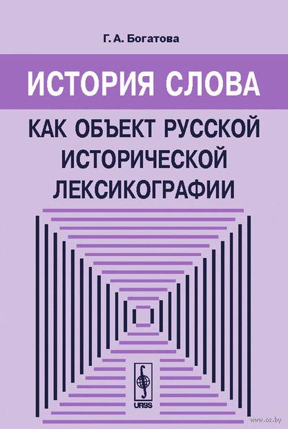 История слова как объект русской исторической лексикографии. Галина  Богатова