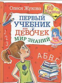 Мир знаний. Олеся Жукова