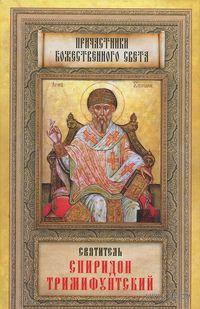 Святитель Спиридон Тримифунтский — фото, картинка