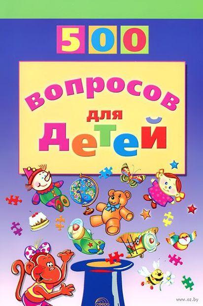 500 вопросов для детей. Инесса Агеева