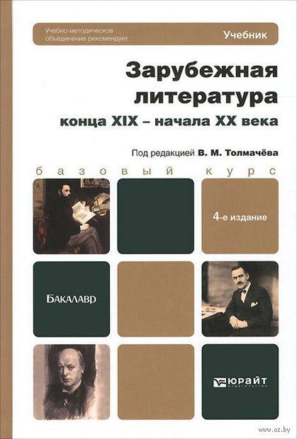 Зарубежная литература конца XIX - начала XX века