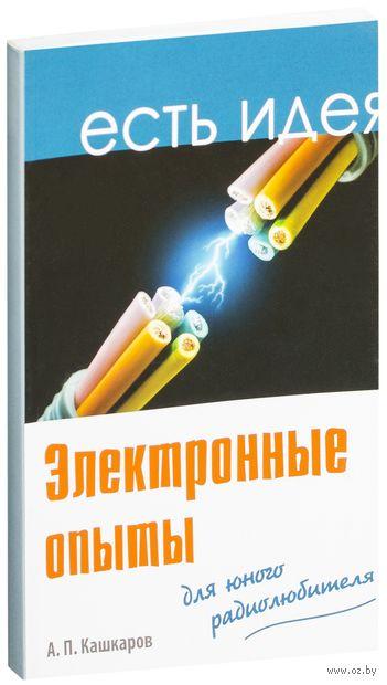 Электронные опыты для юного радиолюбителя. Андрей Кашкаров