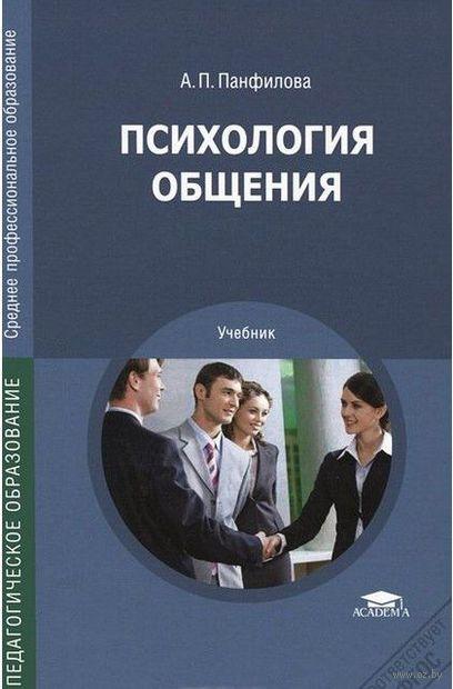 Психология общения. А. Панфилова