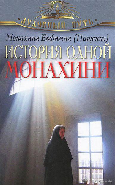 История одной монахини. Монахиня Евфимия Пащенко
