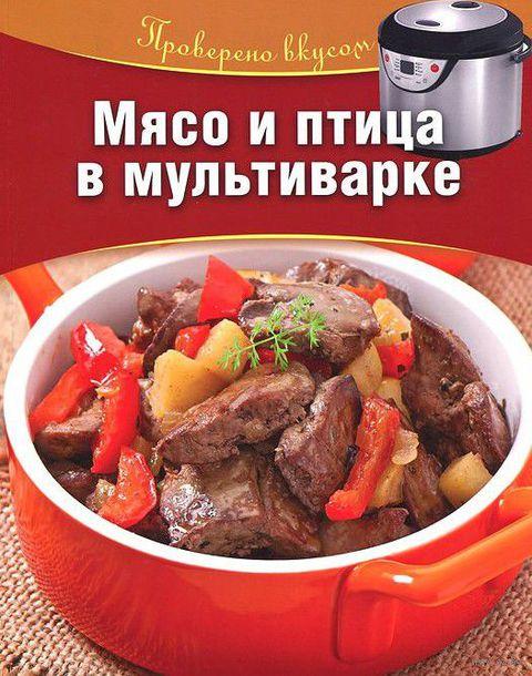 Мясо и птица в мультиварке. Татьяна Горелкина