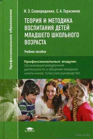 Теория и методика воспитания детей младшего школьного возраста. Сергей Герасимов, Ирина Сковородкина