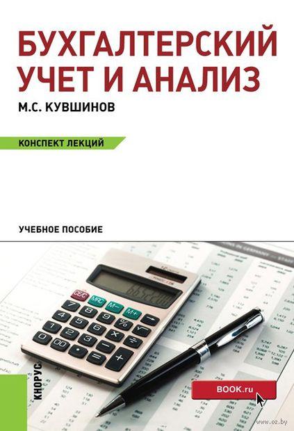Бухгалтерский учет и анализ. Конспект лекций — фото, картинка