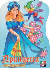 Принцесса и эльф. Раскраска