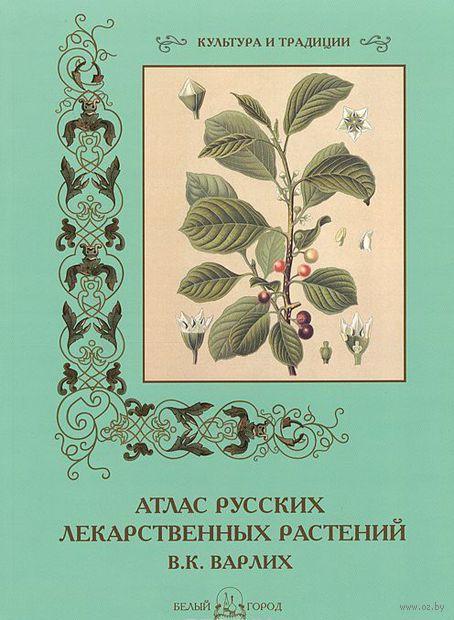 Атлас русских лекарственных растений. В. К. Варлих. С. Иванов