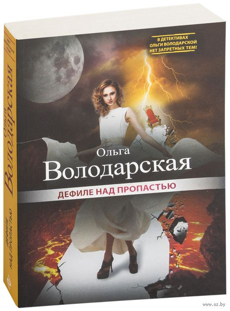 Дефиле над пропастью (м). Ольга Володарская