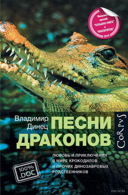 Песни драконов. Любовь и приключения в мире крокодилов и прочих динозавровых родственников — фото, картинка