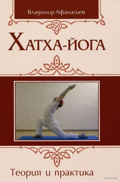 Хатха-йога. Теория и практика. Владимир Афанасьев-Лоренский