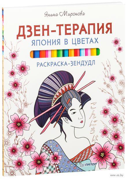 Раскраска-зендудл. Дзен-терапия. Япония в цветах — фото, картинка