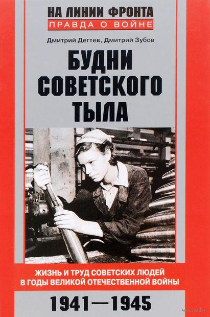 Будни советского тыла. Дмитрий Дегтев, Дмитрий Зубов