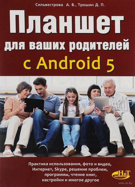 Планшет для ваших родителей с Android 5. Д. Трошин, А.  Сильвестрова