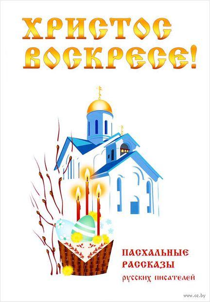 Христос Воскресе! Пасхальные рассказы русских писателей — фото, картинка