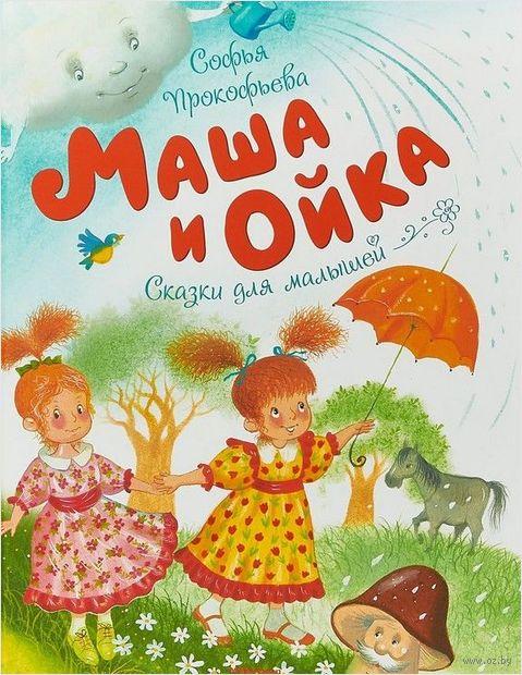 Маша и Ойка — фото, картинка