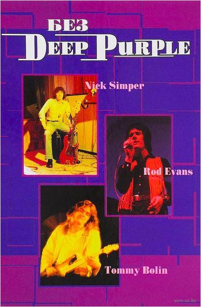 Без Deep Purple. Ник Симпер, Род Эванс, Томми Болин. Том 9 — фото, картинка