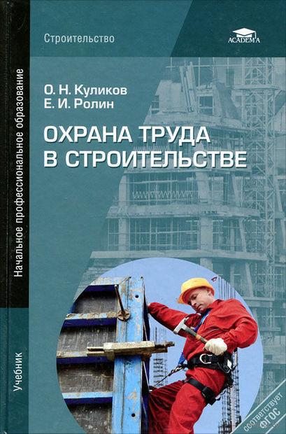 Охрана труда в строительстве. Олег Куликов, Евгений Ролин