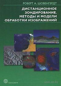 Дистанционное зондирование. Модели и методы обработки изображений. Роберт Шовенгердт