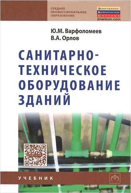 Санитарно-техническое оборудование зданий. Юрий Варфоломеев, Владимир Орлов