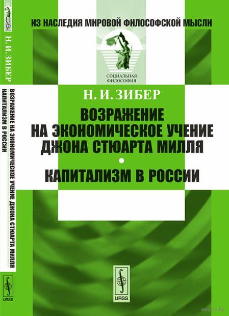 Возражение на экономическое учение Джона Стюарта Милля. Капитализм в России — фото, картинка