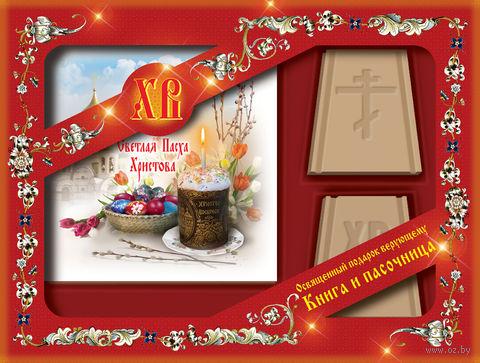 Светлая Пасха Христова (книга + пасочница) — фото, картинка