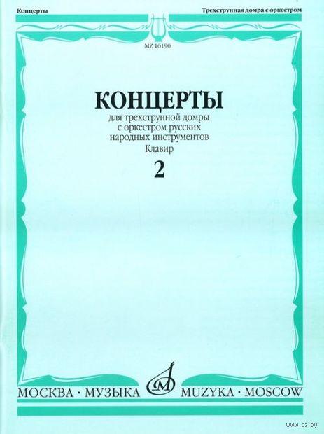 Концерты для трехструнной домры с оркестром русских народных инструментов. Выпуск 2 — фото, картинка