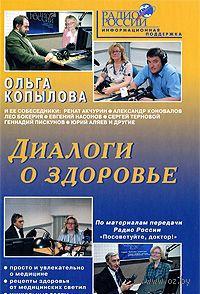 Диалоги о здоровье. Ольга Копылова