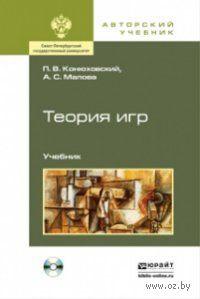 Теория игр (+ CD). А. Малова, П. Конюховский