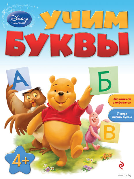 Учим буквы. Для детей от 4 лет