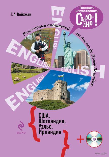 Разговорный английский. США. Шотландия. Уэльс. Ирландия (+ CD). Г. Вейхман