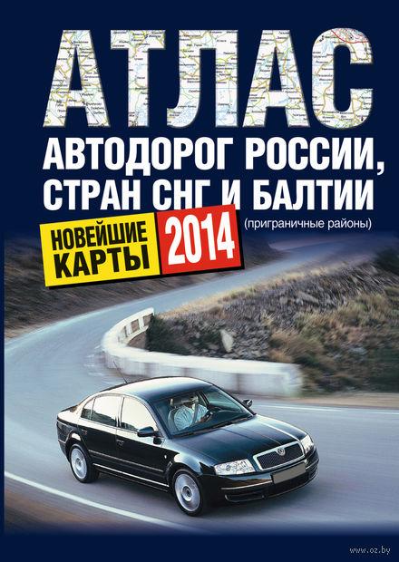 Атлас автодорог России стран СНГ и Балтии. Приграничные районы — фото, картинка