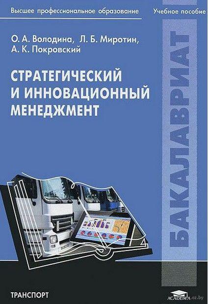 Стратегический и инновационный менеджмент. Ольга Володина, Л. Миротин, Анатолий Покровский