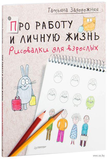 Про работу и личную жизнь. Рисовалки для взрослых. Татьяна Задорожняя