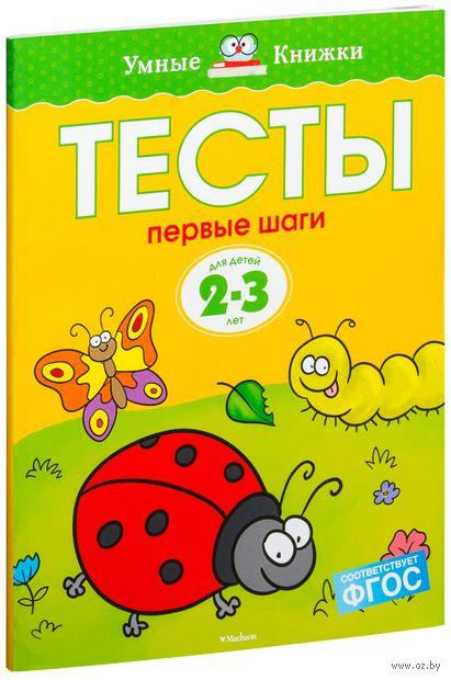 Тесты. Первые шаги. Для детей 2-3 лет. Ольга Земцова