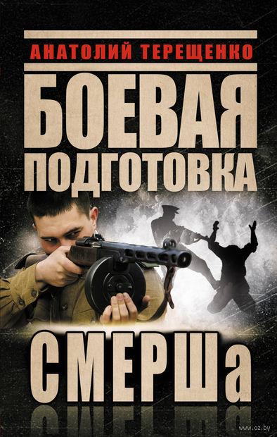 Боевая подготовка СМЕРШа. Анатолий Терещенко