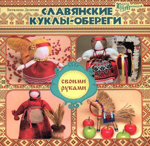 Славянские куклы-обереги своими руками. Виталина Долгова