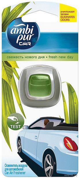 """Освежитель воздуха для автомобиля """"Свежесть нового дня"""" (2 мл)"""