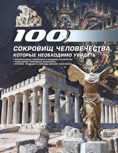 100 сокровищ человечества, которые необходимо увидеть. Татьяна Шереметьева