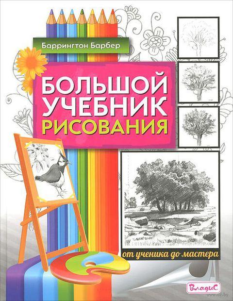 Большой учебник рисования. От ученика до мастера — фото, картинка