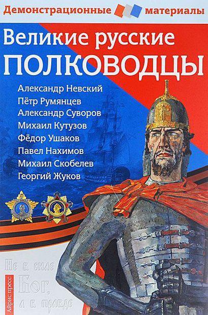 Великие русские полководцы. Марина Чернова, Владимир Румянцев
