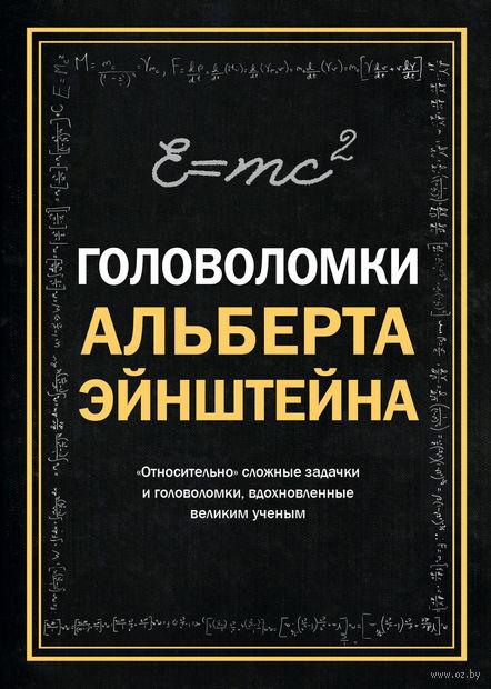 Головоломки Альберта Эйнштейна. Тим Дедопулос